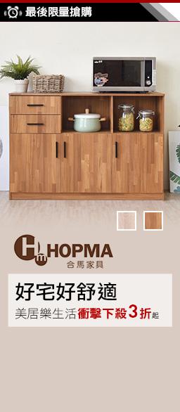 Hopma好宅特賣5折up