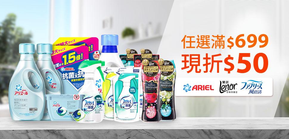Ariel│蘭諾│風倍清★品牌聯慶任選滿699↘現折50