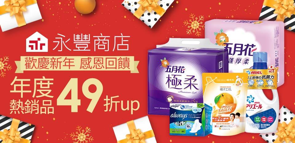 永豐商店新年回饋49折up