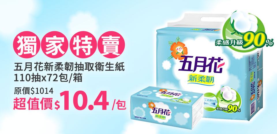 精選箱購★85折up↘每包$10.4