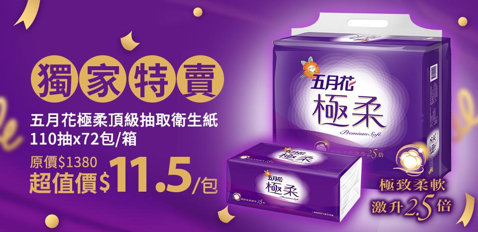精選箱購★85折up↘每包$11.5