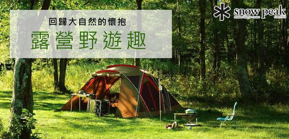 露營野遊趣