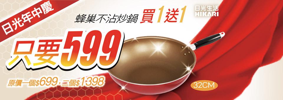 買一送一↘蜂巢炒鍋