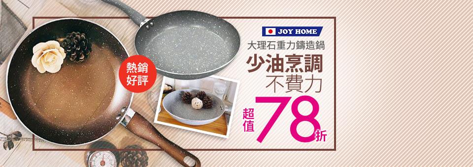 JOY HOME大理石不沾鍋 78折