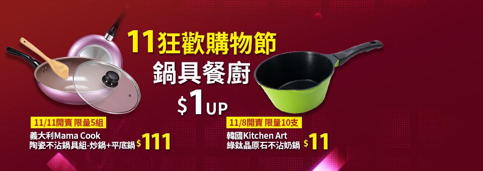 鍋具餐廚1元起