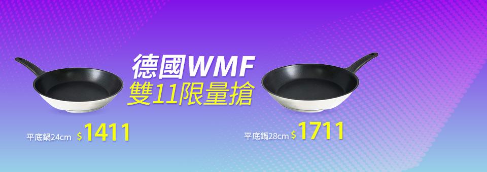 WMF▼破盤降