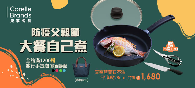 康寧鍋具5折up