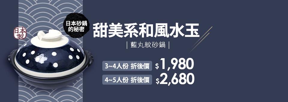 日本藍丸紋砂鍋↘領券再折