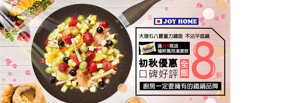 JOY HOME大理石不沾鍋 8折+滿額贈清潔皂