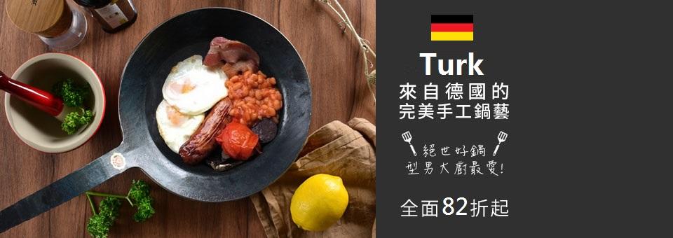 德國Turk 82折