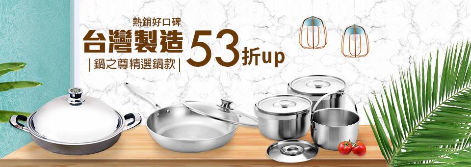 台灣鍋之尊 53折up
