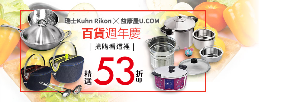 瑞士Kuhn Rikon 53折up