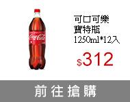 可口可樂寶特瓶1250ml*12入/箱