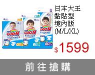 日本原裝進口,給寶寶最頂級的呵護