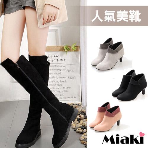 【Miaki】冬款美靴/雨靴特賣