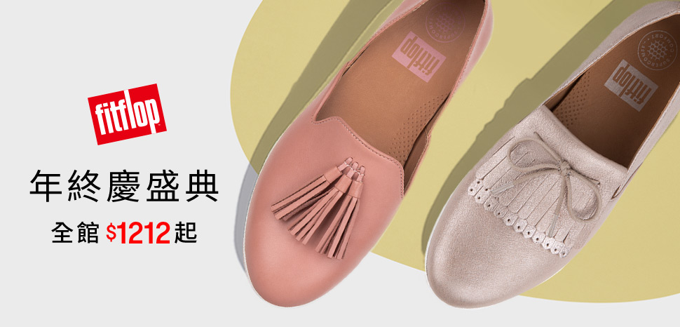 FitFlop│年終盛典$1212up ~12/15