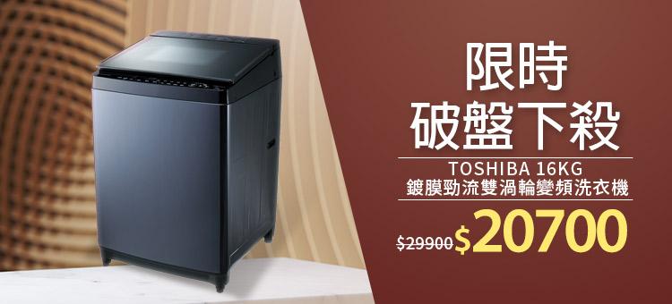 Toshiba下殺