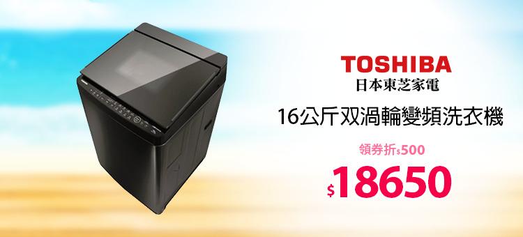 Toshiba雙渦輪