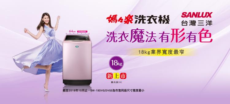 三洋洗衣機推薦