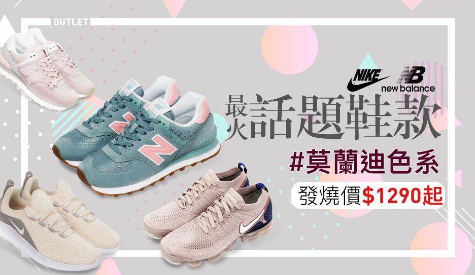 NIKE/adidas話題鞋款↘1290up