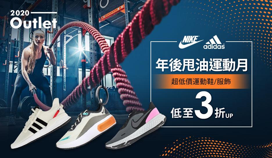 NIKE/adidas運動特促↘3折up