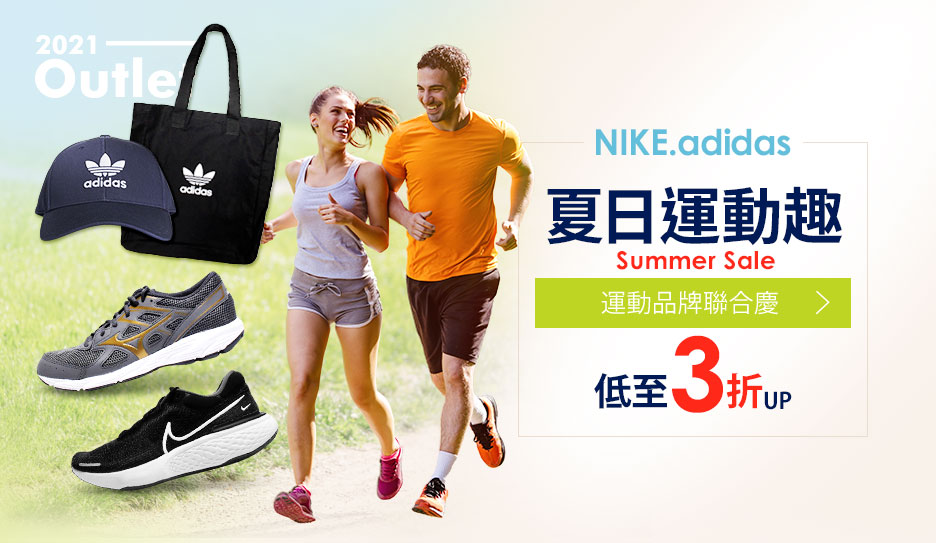 NIKE/adidas運動鞋↘490up