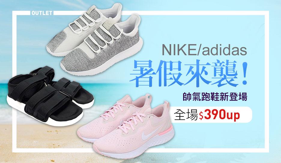 NIKE/adidas 運動鞋↘390up