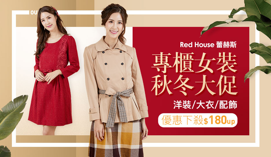 RED HOUSE女裝↘180up