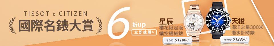 TISSOTxCITIZEN國際名錶6折up