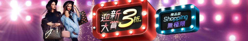 精品迎新大賞3折up