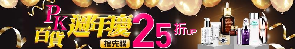 PK百貨周年慶25折up