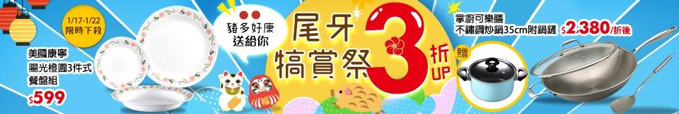 尾牙犒賞祭3折起