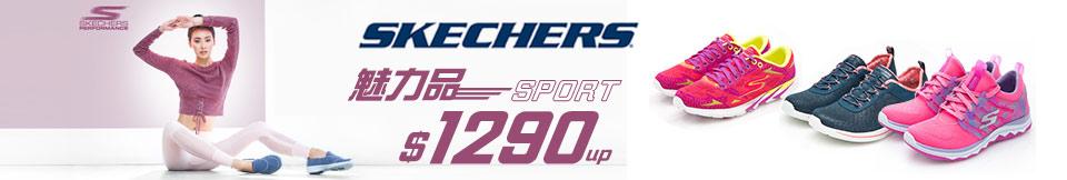 SKECHERS魅力品1290up