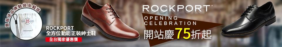 Rockport開站慶75折起,買就送品牌鞋袋