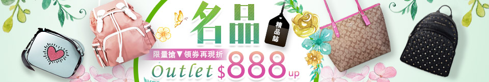 名品outlet聯合特賣888up