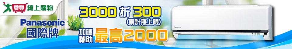 國際牌補助最高2000