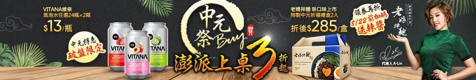 中元祭buy★澎派上桌3折起