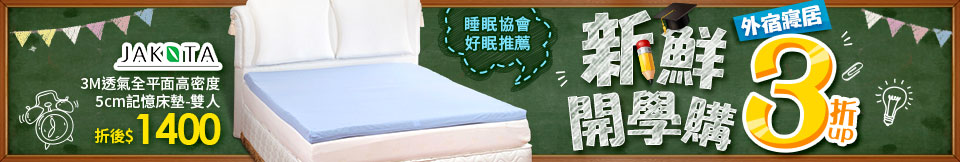 新鮮開學購 外宿寢居3折up