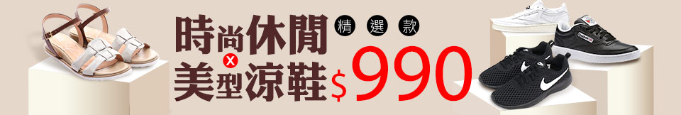 NIKE x 阿瘦 運動專櫃鞋$990