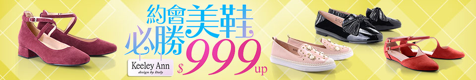 約會美鞋$999up