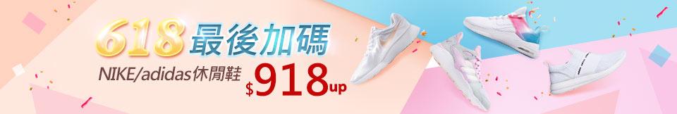 NIIK/adidas年中促★運動鞋↘$918