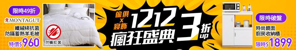1212瘋狂盛典3折up