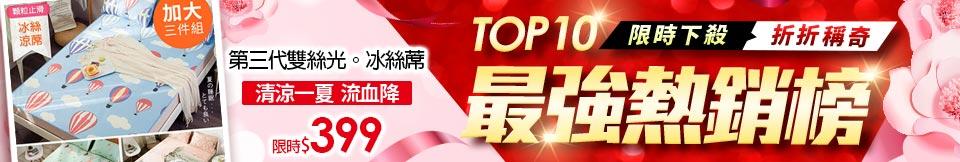 最強熱銷榜TOP 10
