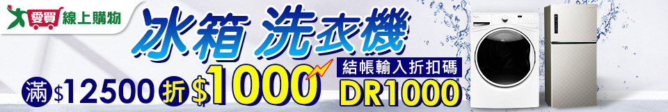 冰箱12500現折1000