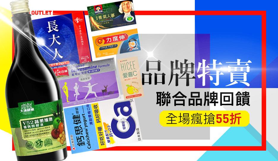 大漢酵素聯合保健品牌