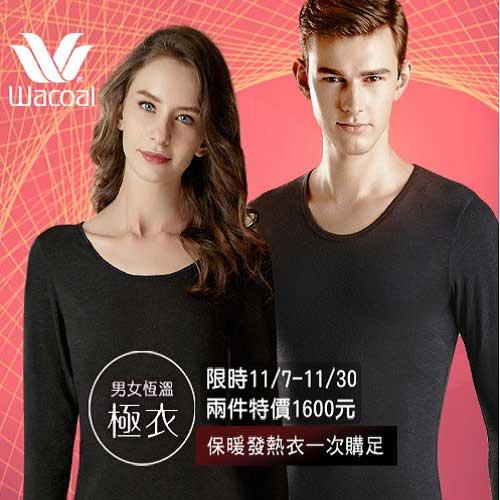 華歌爾保暖衣兩件特惠