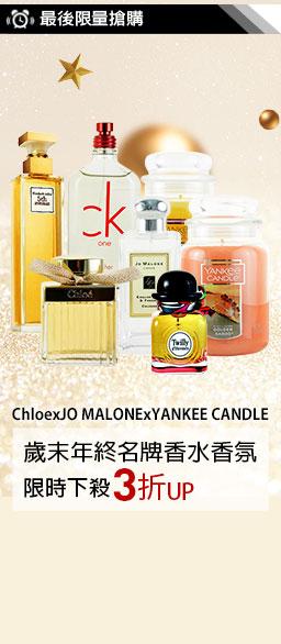 CholexJO MALONExYANKEE品牌香水香氛↘3折up