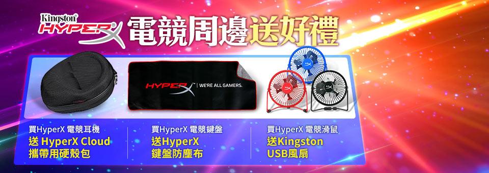 Kingston HyperX 電競送好禮