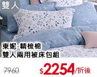東妮-精梳棉 雙人兩用被床包組