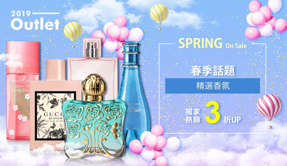 春季TESER香水特賣↘3折up